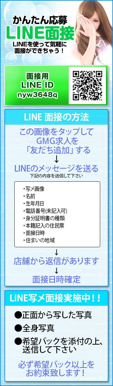 簡単応募LINE面接