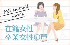 在籍女性/卒業女性の声