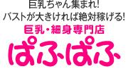 ぱふぱふ 大阪店