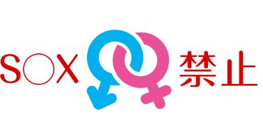 SEX禁止