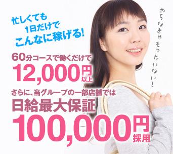 さらに、当グループの一部店舗では日給最大保証100,000円採用