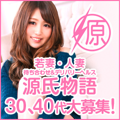 人妻デリヘル 源氏物語 日給保証60,000円以上可