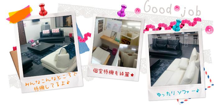 待機室のイメージ写真