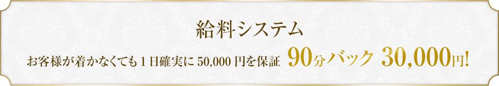 給料システム。お客様が着かなくても1日確実に50,000円を保証 90分バック30,000円!