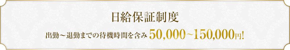 日給保証制度。出勤~退勤までの待機時間を含み 50,000~150,000円!