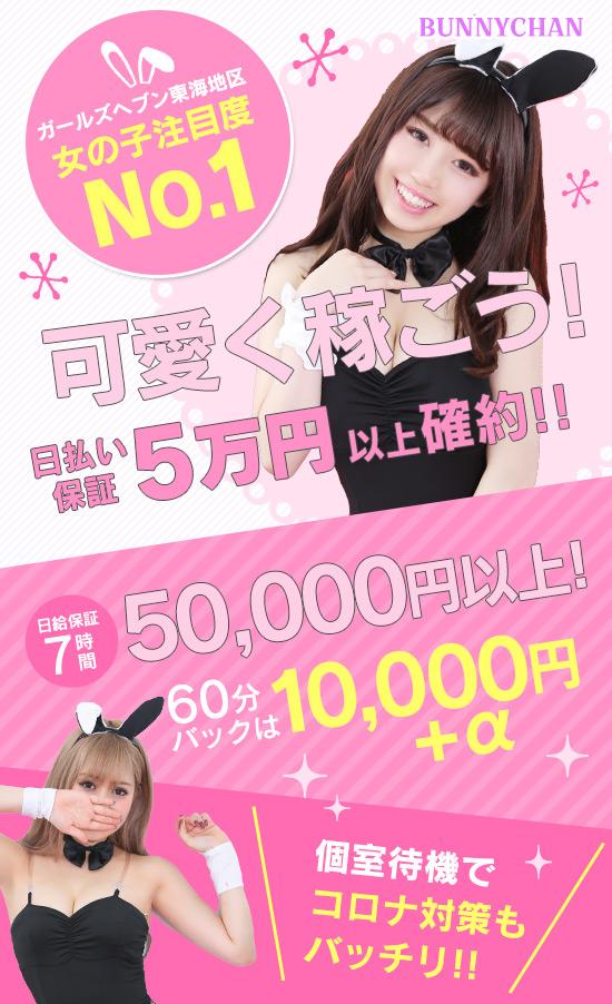 日給保証8万円でバックアップ