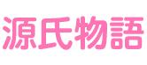 人妻デリバリーヘルス「源氏物語」