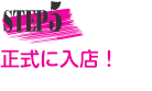 STEP5 正式に入店!