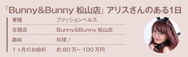 「Bunny&Bunny松山店」アリスさんのある1日