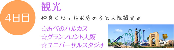 4日目 観光 仲良くなったお店の子と大阪観光♪ ☆あべのハルカス ☆グランフロント大阪 ☆ユニバーサルスタジオ