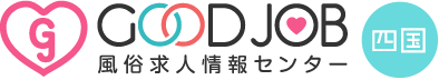 「GOODJOB四国」風俗求人情報センター