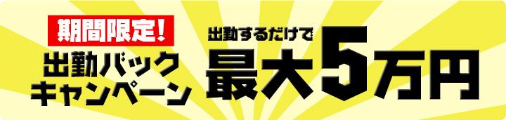 期間限定!出勤バックキャンペーン 出勤するだけで最大5万円