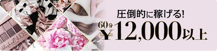 圧倒的に稼げる!60分¥12,000以上