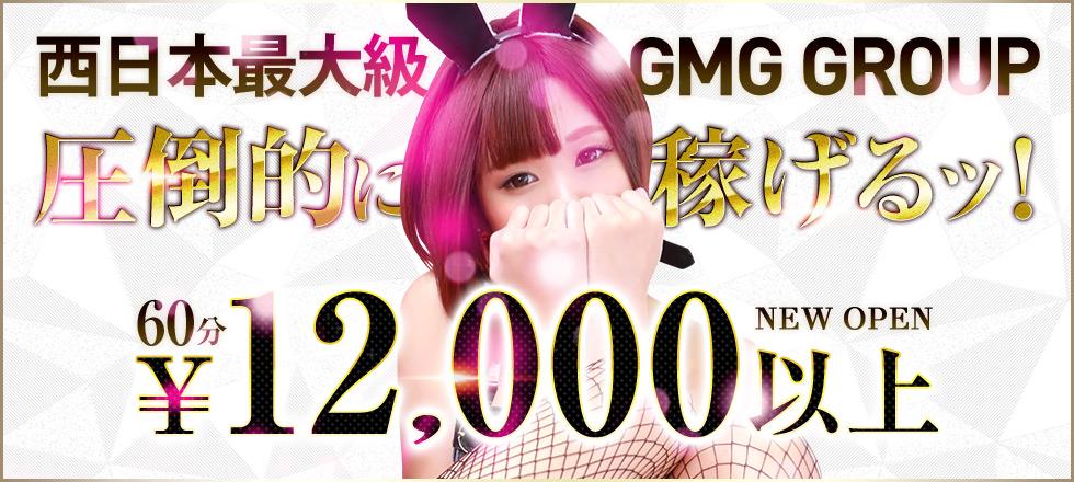 西日本最大級「GMG GROUP」圧倒的に稼げるッ!60分¥12,000以上