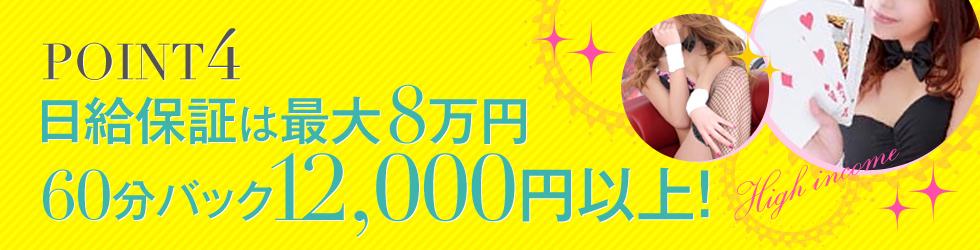 日給保証は最大8万円。60分12000円以上