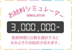 お給料シミュレーター SIMULATOR 3,000,000- 勤務時間と日数を選択するとおおよそのお給料が見れます。