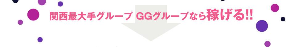 関西最大手グループ GMGグループなら稼げる!!