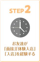 STEP2.お友達が「面接」「体験入店「入店」を経験する