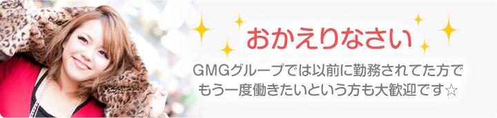 おかえりなさい。GGグループでは以前に勤務されてた方で、もう一度働きたいという方も大歓迎です☆