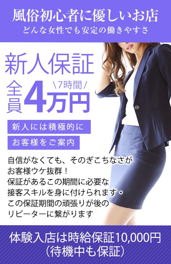新人保証4万円