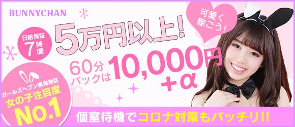 60分コースバック8000円