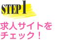 STEP1 求人サイトをチェック!