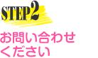 STEP2 お問い合わせください