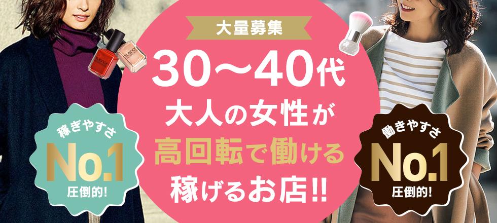 30~40代大人の女性が高回転で働ける稼げるお店!!