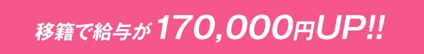 移籍で給与が170,000円UP!!