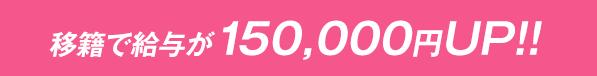 移籍で給与が150,000円UP!!