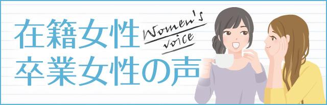 在籍女性・卒業女性の声