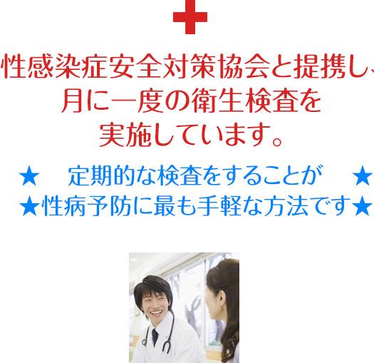 性感染症安全対策協会と提携し、月に一度の衛生検査を実施しています。