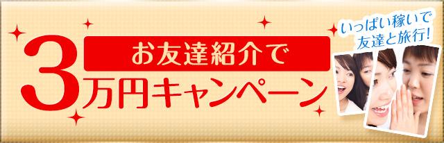 お友達紹介で3万円キャンペーン