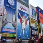 大阪で風俗バイトするならこのエリアがおススメ!